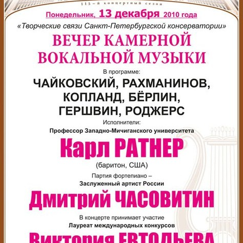 Announcement of Car Ratner's St. Petersburg Recital